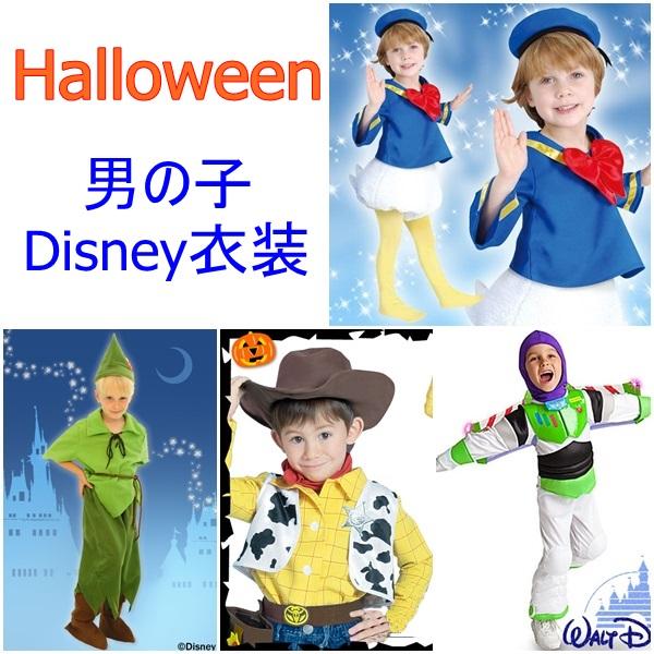 ハロウィンの男の子の人気のディズニー衣装特集
