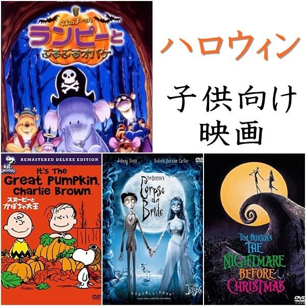 ハロウィンのおすすめの子供向け映画特集