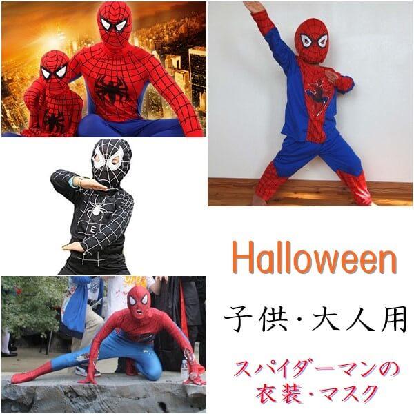 ハロウィンの子供と大人のスパイダーマンの衣装特集