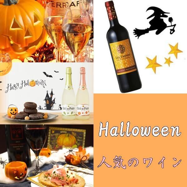ハロウィンの人気ワイン11選|パーティーやイベントにおすすめ!