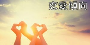 恋愛イメージのイラスト