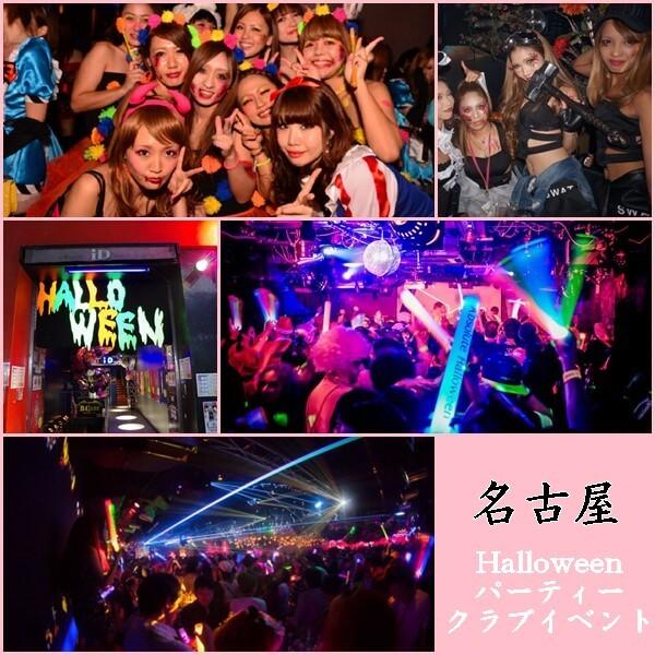 名古屋のハロウィンクラブイベント特集