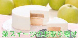 梨のチーズケーキのお取り寄せ