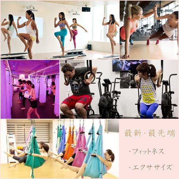 最新のフィットネス・エクササイズ7選|痩せる理由・効果・意味を紹介!