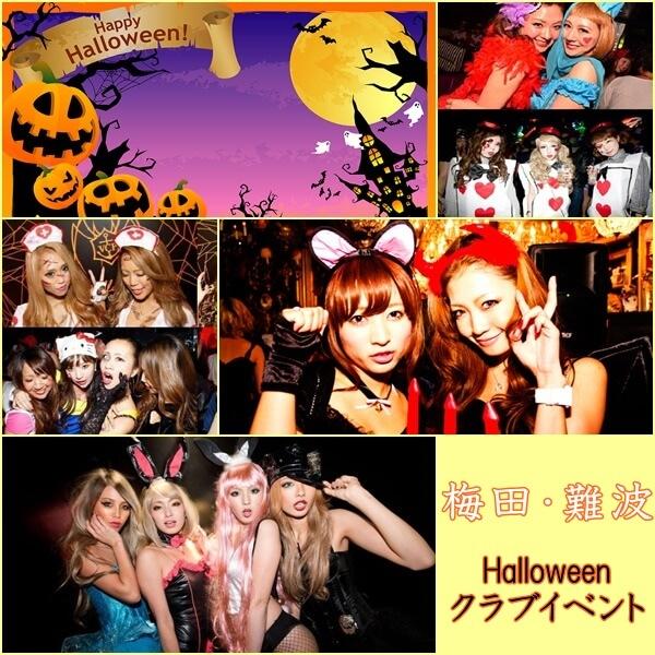大阪でハロウィンが楽しめるナイトクラブ特集