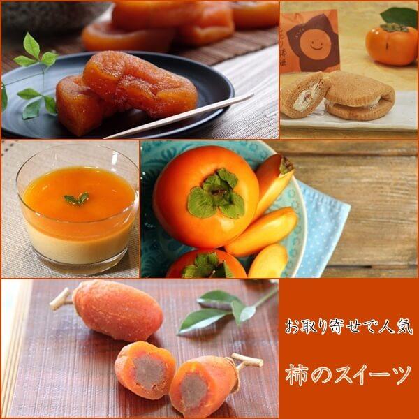 お取り寄せで人気の柿のスイーツ特集