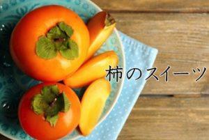 テーブルの上に置いてある柿