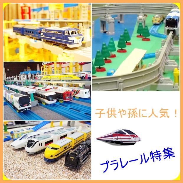プラレールのプレゼント10選|子供に人気の車両を紹介!