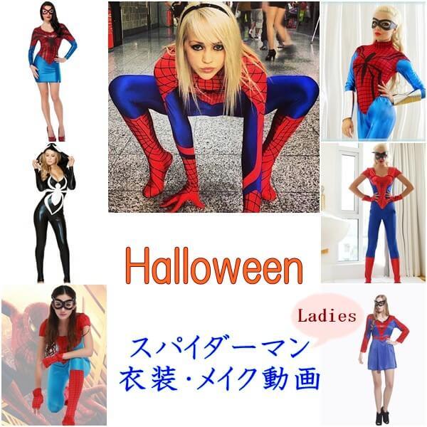 ハロウィンの女性用のスパイダーマンの衣装特集