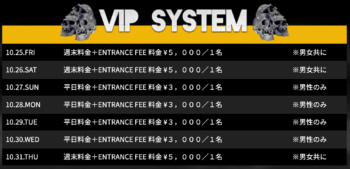 V2TOKYO VIP席料金表
