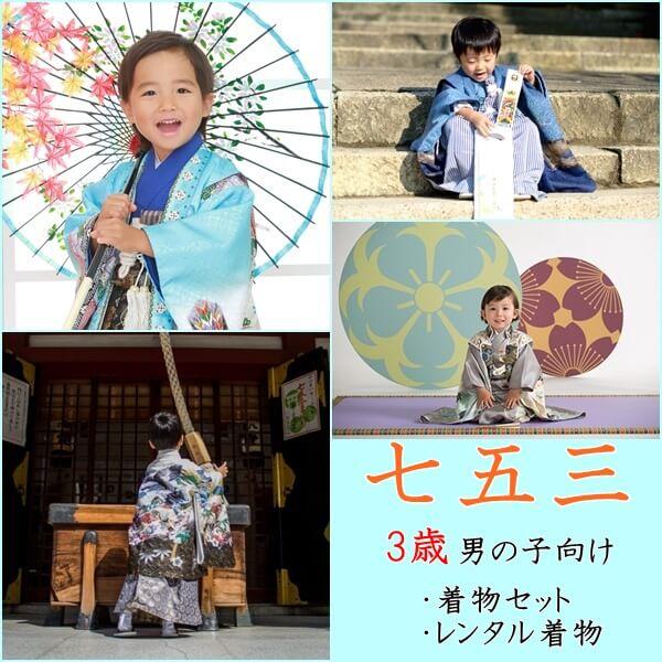 七五三(3歳男の子)人気の着物6選|レンタル着物セット3選も紹介!