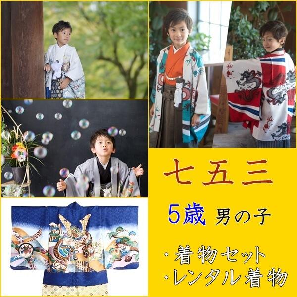 七五三の5歳男の子の着物(袴)とレンタル着物特集