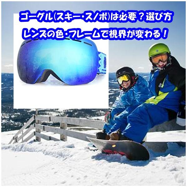 ゴーグル(スキー・スノボ)は必要?選び方5選!レンズの色・フレームで視界が変わる!