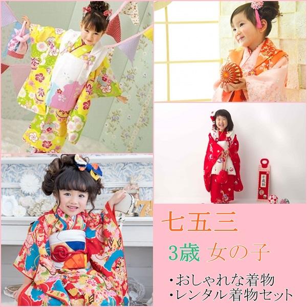 七五三(3歳女の子)かわいい着物8選|レンタル着物セット3選!