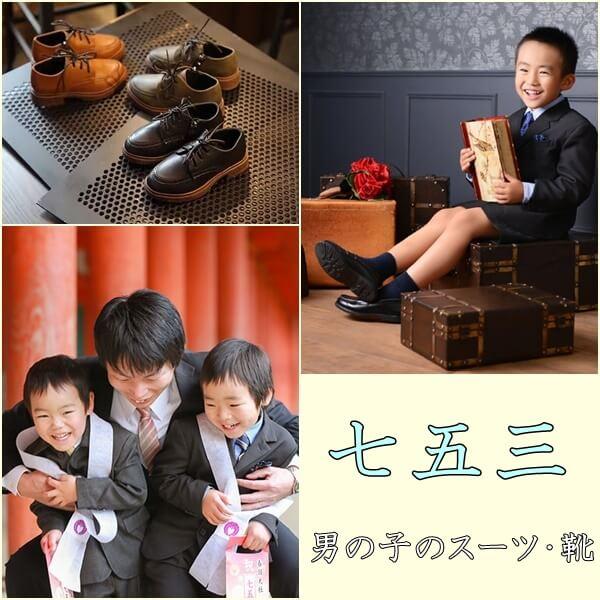 七五三(男の子)のおしゃれなスーツ7選|おすすめのスーツ靴3選!