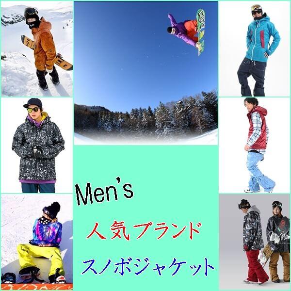 メンズに人気のブランドのスノボジャケット特集