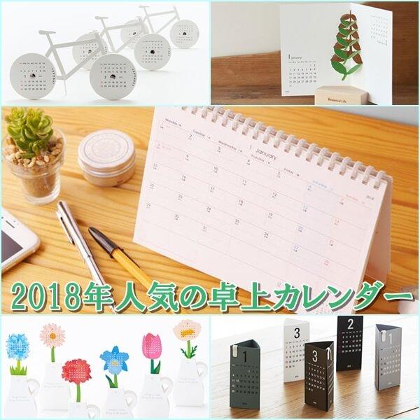 卓上カレンダー2018|楽天で人気の卓上カレンダー10選!