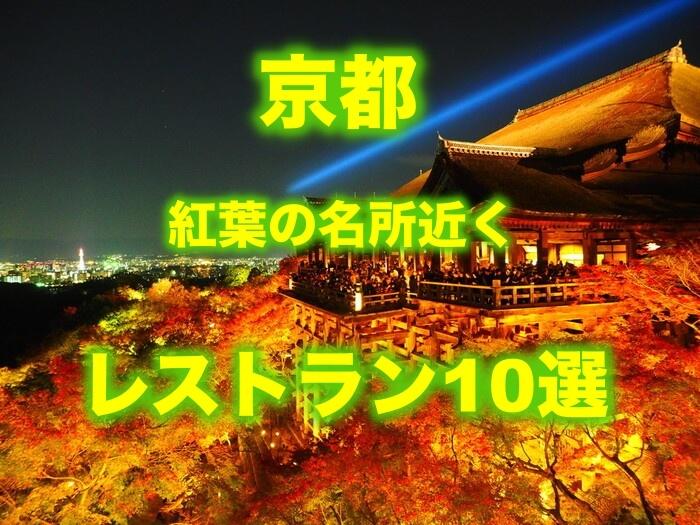 京都 紅葉 サムネイル