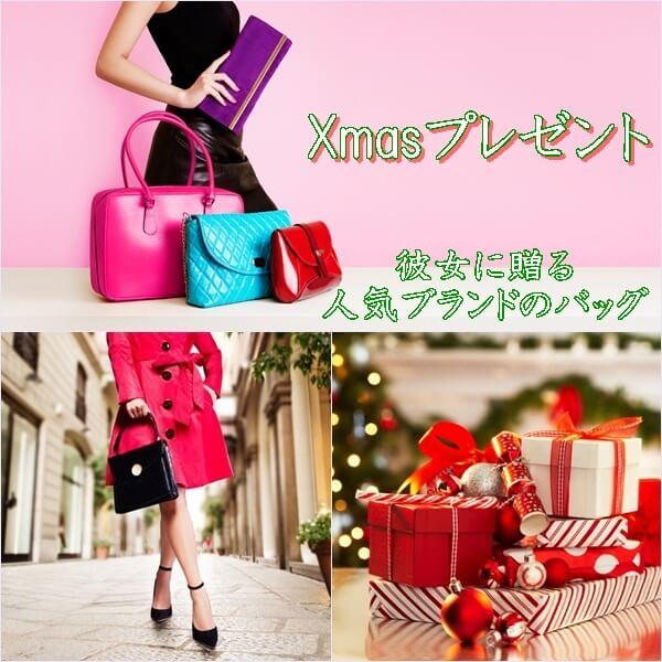 クリスマスに彼女に贈る人気ブランドのバッグ特集