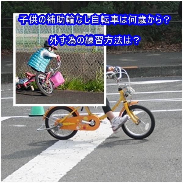 子供の補助輪なし自転車は何歳から?外す為の練習方法は?