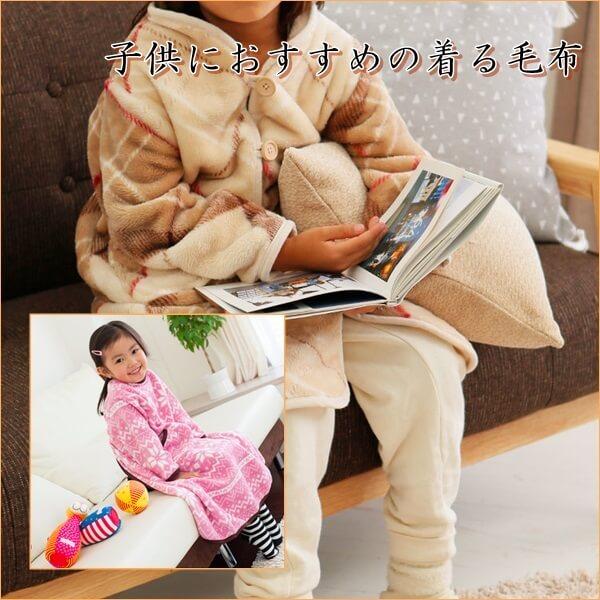 子供におすすめの着る毛布特集