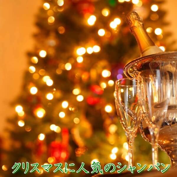 クリスマスに人気のシャンパン
