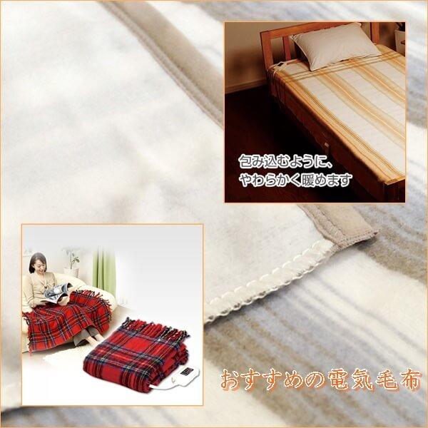 おすすめの電気毛布特集