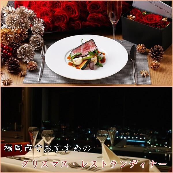 クリスマスディナーは福岡市のレストラン5選|夜景・個室が人気!