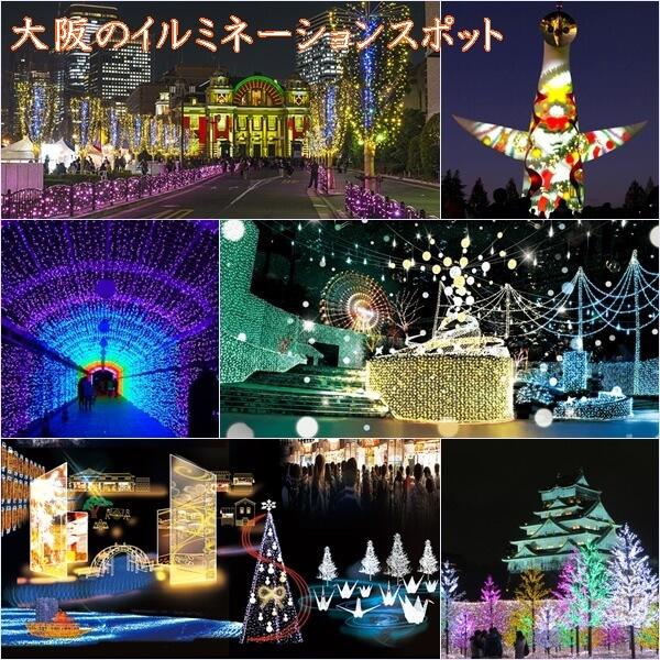 大阪のイルミネーション2018-19|クリスマスやデートに人気のスポット8選!