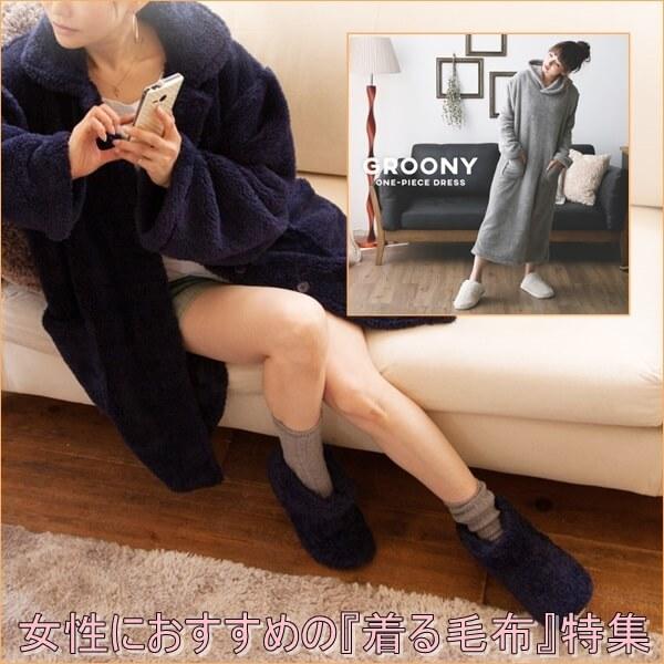 女性におすすめの着る毛布特集