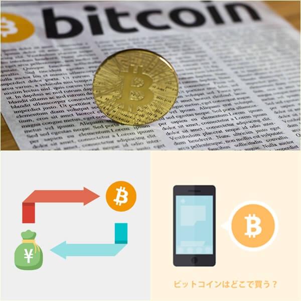 ビットコインの購入方法・おすすめの取引所特集