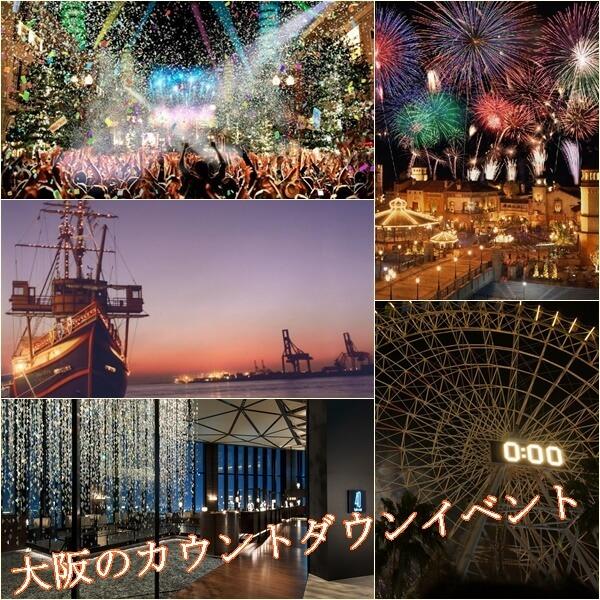 大阪のカウントダウンイベント特集