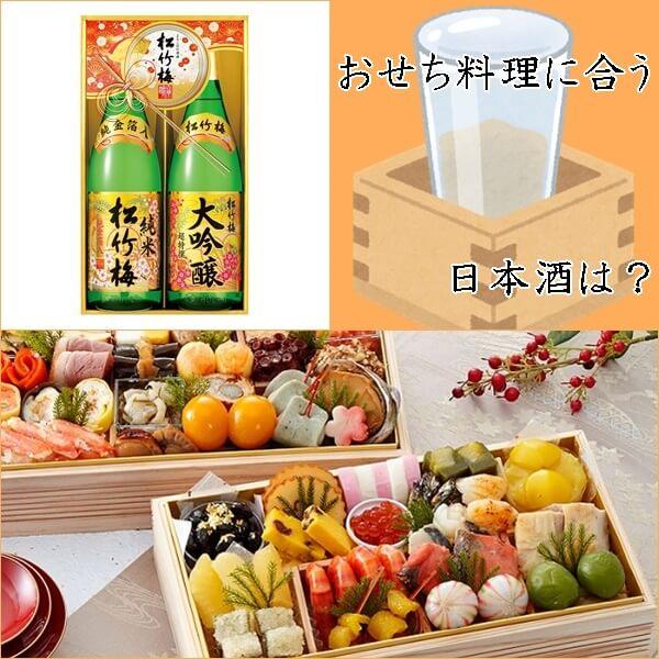 おせち料理に合う日本酒13選|辛口の日本酒がおすすめ!