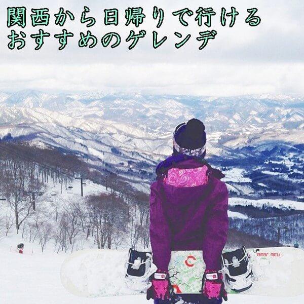 関西から日帰りで行けるおすすめのゲレンデ5選|スノボ・スキー・子供も楽しめる!