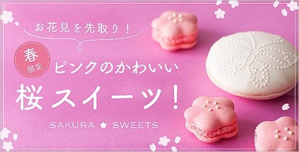 桜のスイーツ