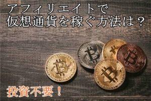 アフィリエイトで仮想通貨を稼ぐ方法
