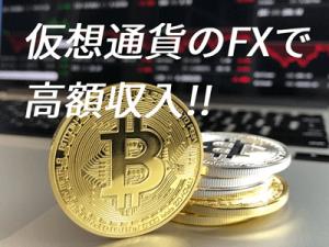 レバレッジ取引|仮想通貨の稼ぎ方