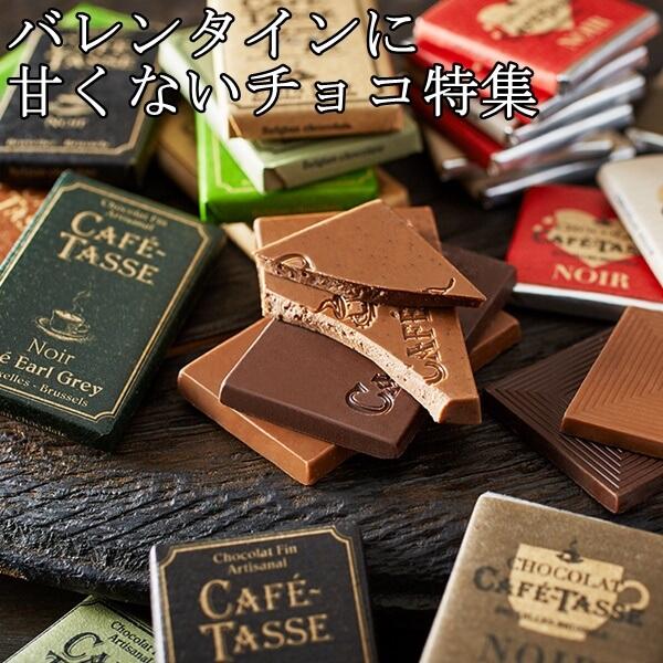 バレンタインに甘くないチョコのプレゼント特集
