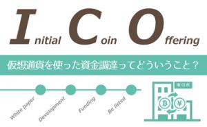 ICO案件へ投機|仮想通貨の稼ぎ方