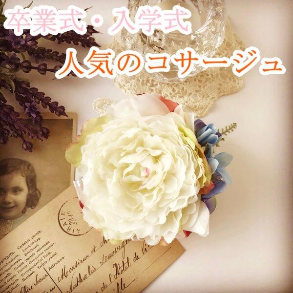 卒業式/入学式のママのコサージュ7選|人気のコサージュ2019!
