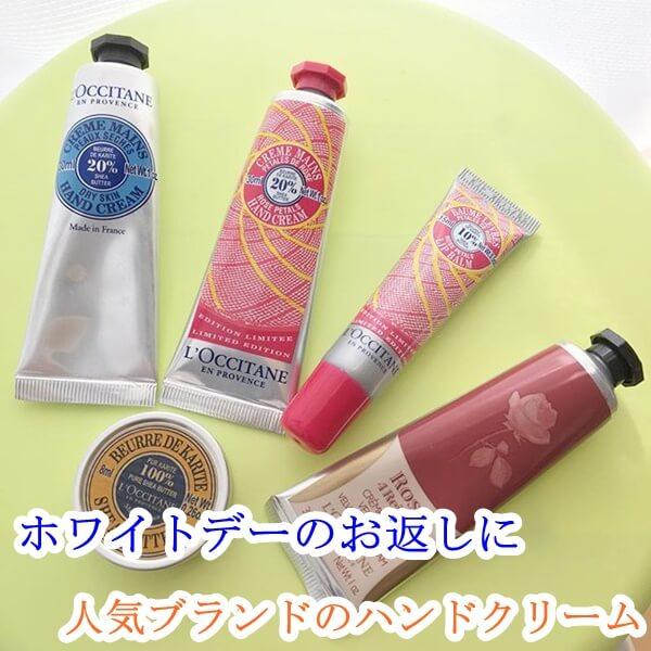 ホワイトデーのお返しに女性に人気のブランドのハンドクリーム特集