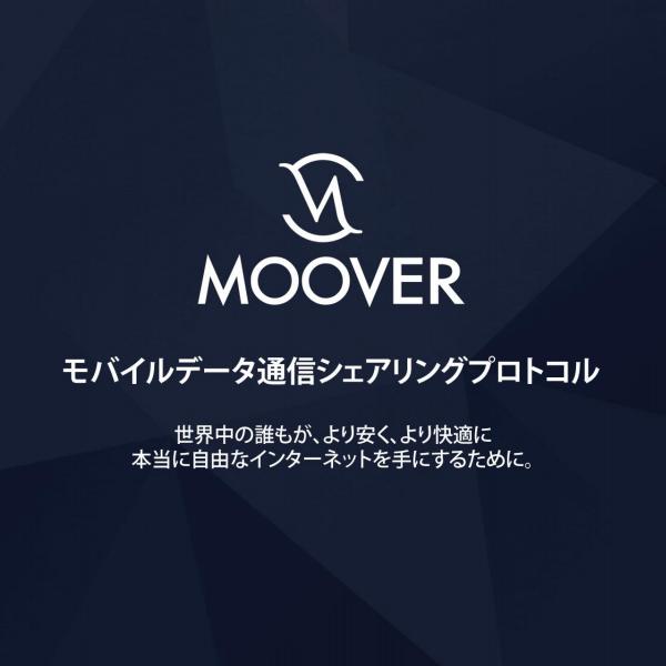 MOOVER(ムーバー)の上場決定|おすすめの仮想通貨ICOトークン!
