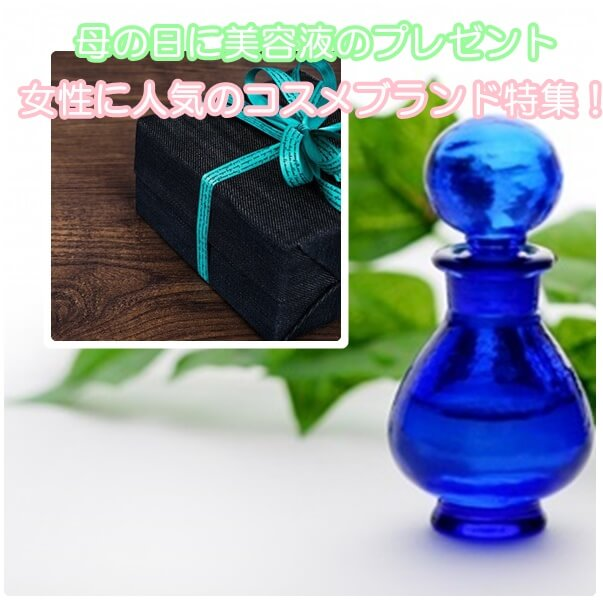 母の日に美容液のプレゼント10選|女性に人気のコスメブランド特集!