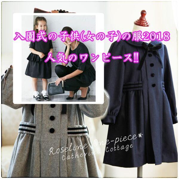 入園式の子供(女の子)の服2019|人気のワンピース7選!