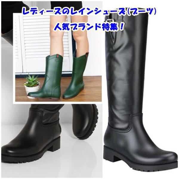 レディースのレインシューズ(ブーツ)10選 人気ブランド特集!