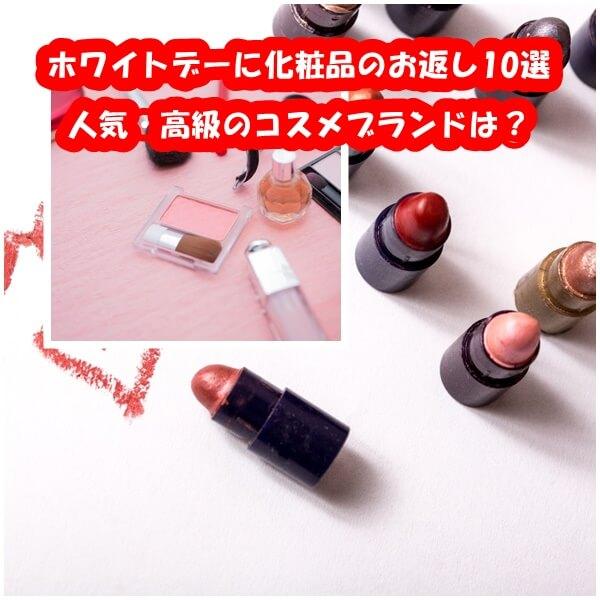 ホワイトデーに化粧品のお返し10選|人気・高級のコスメブランド特集!