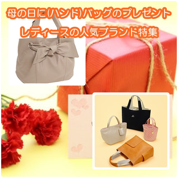 母の日に(ハンド)バッグのプレゼント9選!レディースの人気ブランド特集!