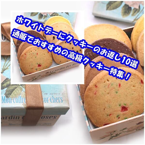 ホワイトデーにクッキーのお返し10選|通販でおすすめの高級クッキー特集!
