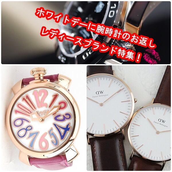 ホワイトデーに腕時計のお返し10選|人気のレディースブランド特集!