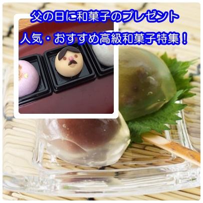 父の日に和菓子のプレゼント10選|人気・おすすめ高級和菓子特集!